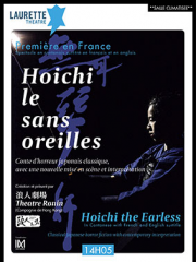 Hoichi le sans oreilles / Hoichi the earless